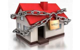 Наложение и освобождение от ареста имущества должника